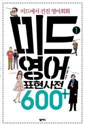 미드 영어표현 사전 600+ 1