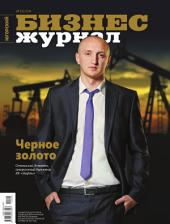 Бизнес-журнал, 2014/07: Югра