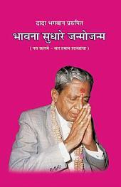 The Essence Of All Religion (Marathi)