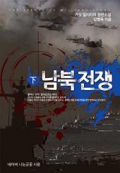 남북전쟁 2 (완결)