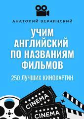 Учим английский с помощью названий фильмов. Самоучитель