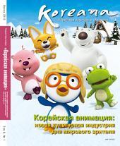 Koreana - Spring 2012 (Russian)