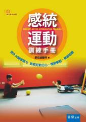 感統運動訓練手册
