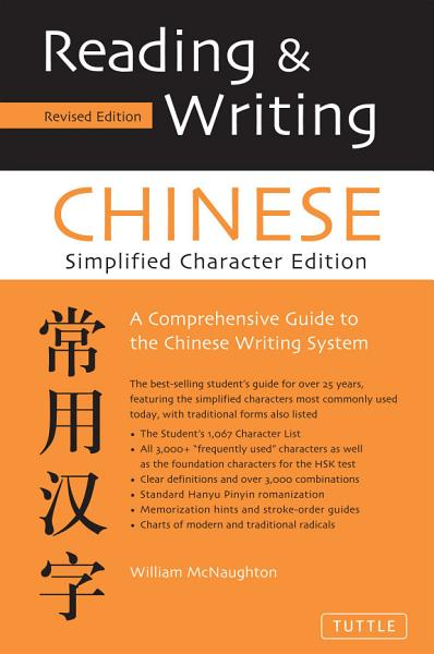 Reading   Writing Chinese Simplified Character Edition
