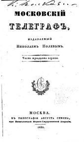 Московский телеграф: Том 31