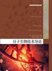 国外生物专业经典教材·分子生物技术导论