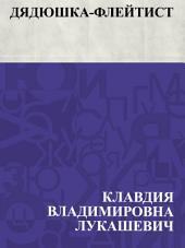 Даша севастопольская: Первая сестра милосердия