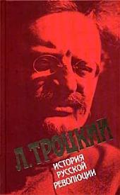 История русской революции: Том 1