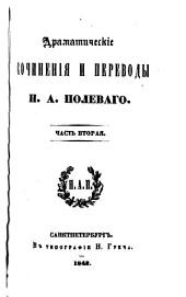 Драматическіе сочиненія и переводы Н.А. Полеваго: Том 2