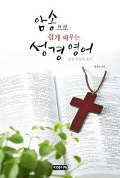 암송으로 쉽게 배우는 성경 영어(성경 암송의 유익)