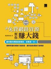 讓免費網路資源行銷幫你賺大錢─最完整的網路資源資訊,就看這一本!: ME31703