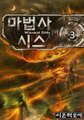 마법사 시스 3