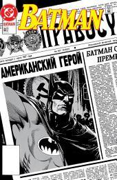 Batman (1994-) #447