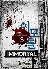 이모틀(Immortal) 3권