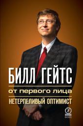 Билл Гейтс:от первого лица.: Нетерпеливый оптимист