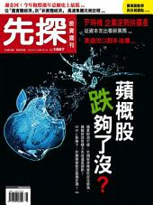 先探投資週刊1867期: Wealth Invest Weekly No.1867