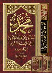 الموسوعة المحمدية: منذ كان في علم الله المكنون إلى يوم البعث والنشور 2
