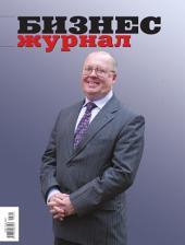 Бизнес-журнал, 2011/11: Калужская область