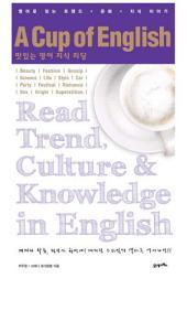 맛있는 영어 지식리딩(A Cup of English)