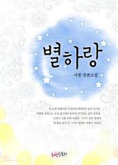[세트] 별하랑 (전2권/완결)