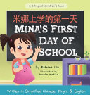 Mina's First Day of School (Bilingual in Chinese with Pinyin and English - Simplified Chinese Version): A Dual Language Children's Book