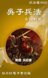 吳子兵法: 兵法叢刊,戰場商場的制勝寶典