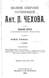 Полное собраніе сочиненій Ант. П. Чехова: Объемы 13-16