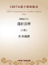 X1111 蓬折直辨 (1卷)