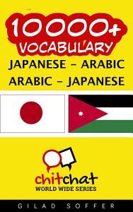 10000  Japanese   Arabic Arabic   Japanese Vocabulary Book