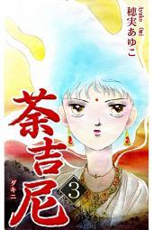 荼吉尼 -ダキニ-(3)
