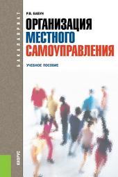 Организация местного самоуправления. 3-е издание. Учебное пособие