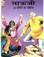 Tauji Aur Sonpari ka Apaharan Hindi