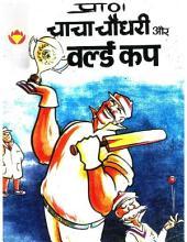 Chacha Chaudhary Aur World Cup Hindi