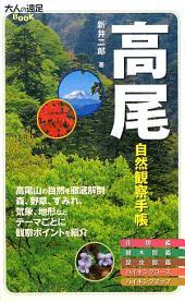 高尾自然観察手帳