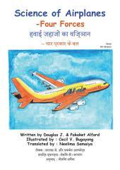 हवाई जहाजों का विज्ञान – चार प्रकार के बल: Science of Airplanes -Four Forces English as a second language (ESL)