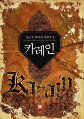 [세트] 카레인(전12권/완결)