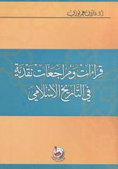 قراءات ومراجعات نقدية في التاريخ الإسلامي