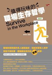 值得玩味的職場生存哲學: 大拓文化076
