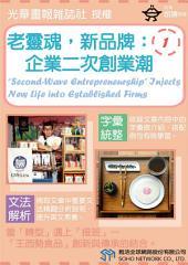 """老靈魂,新品牌:企業二次創業潮/""""Second-Wave Entrepreneurship"""" Injects New Life into Established Firms"""
