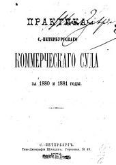 Практика С.-Петербургскаго коммерческаго суда за 1873-1881: Том 7