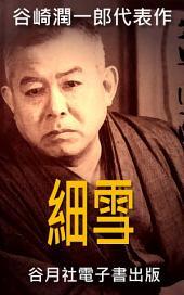 細雪: 日本小說家大賞