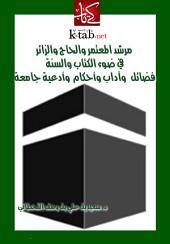 مرشد المعتمر والحاج والزائر