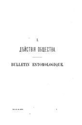 Horae Societatis Entomologicae Rossicae, variis sermonibus in Rossia usitatis editae: Volume26