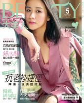 BEAUTY大美人NO.165 (2017年5月號)