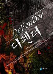디펜더 4: 드래곤의 검