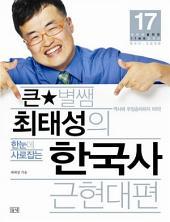 큰별쌤 최태성의 한눈에 사로잡는 한국사 ? 근현대편: 1권