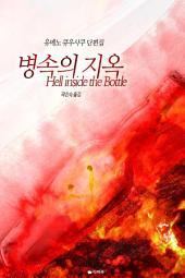 [체험판] 병 속의 지옥