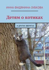 Детям о котиках. и других зверятах
