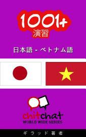 1001+演習 日本語 - ベトナム語