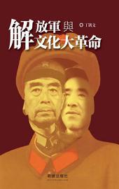 《解放軍與文化大革命》